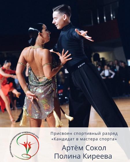 Сокол Артем Андреевич - Киреева Полина Александровна