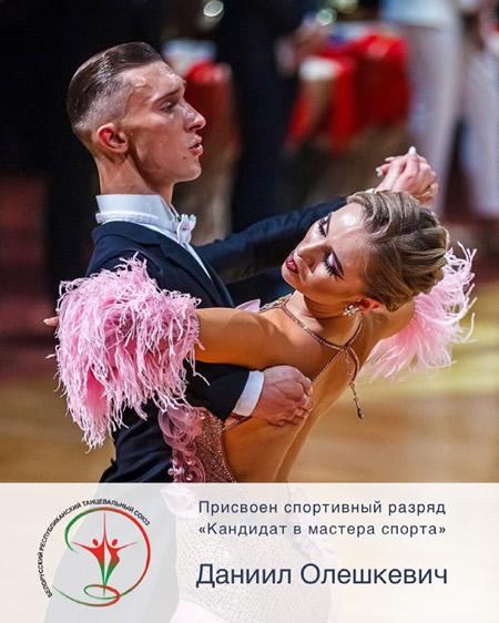 Олешкевич Даниил Сергеевич