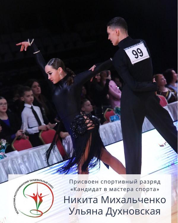 Михальченко Никита - Духновская Ульяна